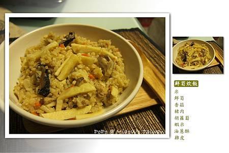 鮮筍炊飯-001.jpg