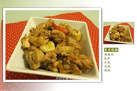 菱角燒雞-001.jpg
