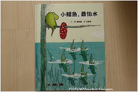 book-鱷魚最怕水-001.jpg