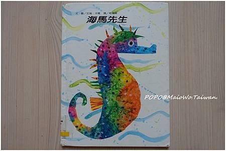 海馬先生-book-001.jpg