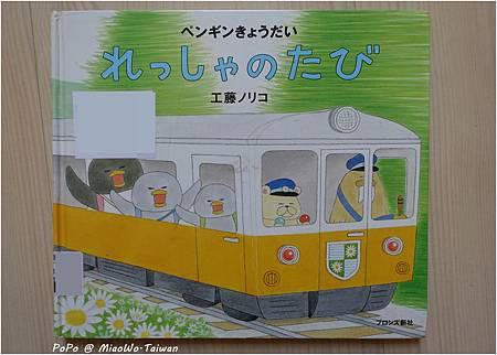 企鵝搭火車-001.jpg