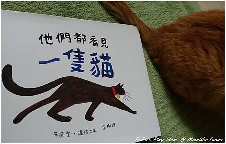 book-他們都看見一隻貓-01.jpg
