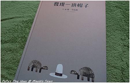 book-發現一頂帽子-01.jpg