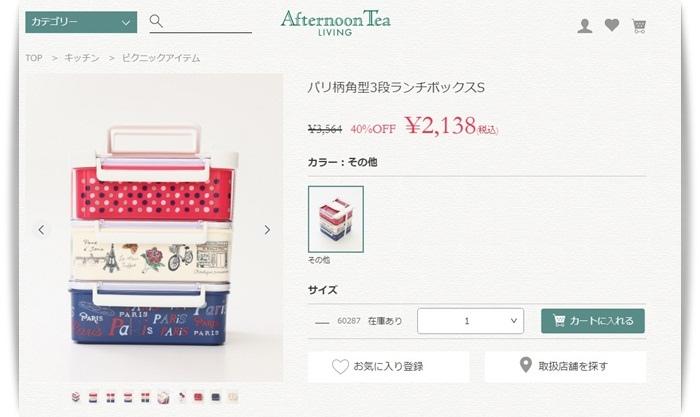 日本Afternoon tea野餐盒