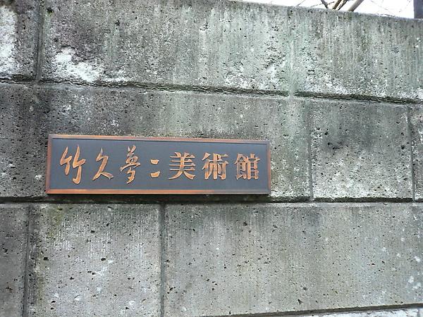 在彌生旁邊是竹久夢二美術館