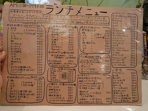午餐的menu