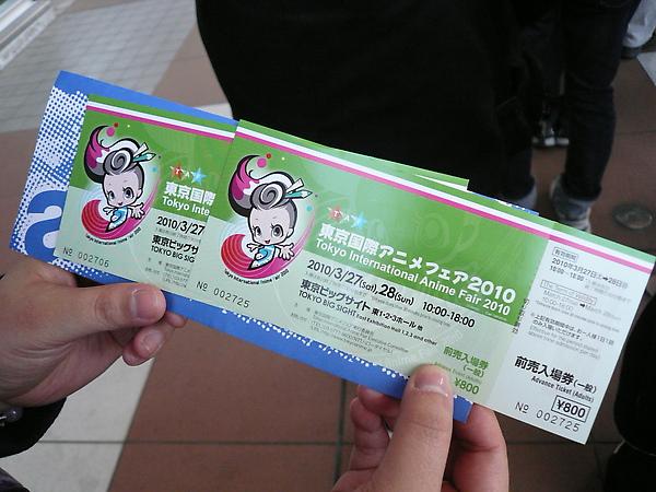 這次展覽的門票