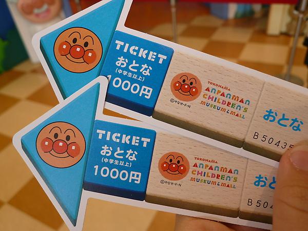 這是門票~