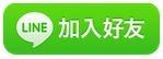 加入好友-01.JPG
