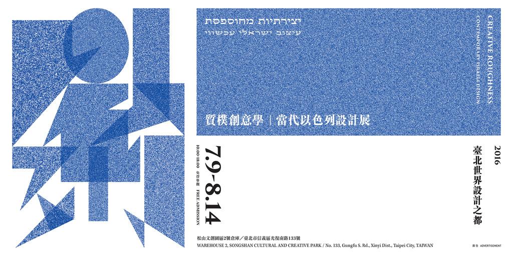 以色列設計展_橫式主視覺-web.jpg