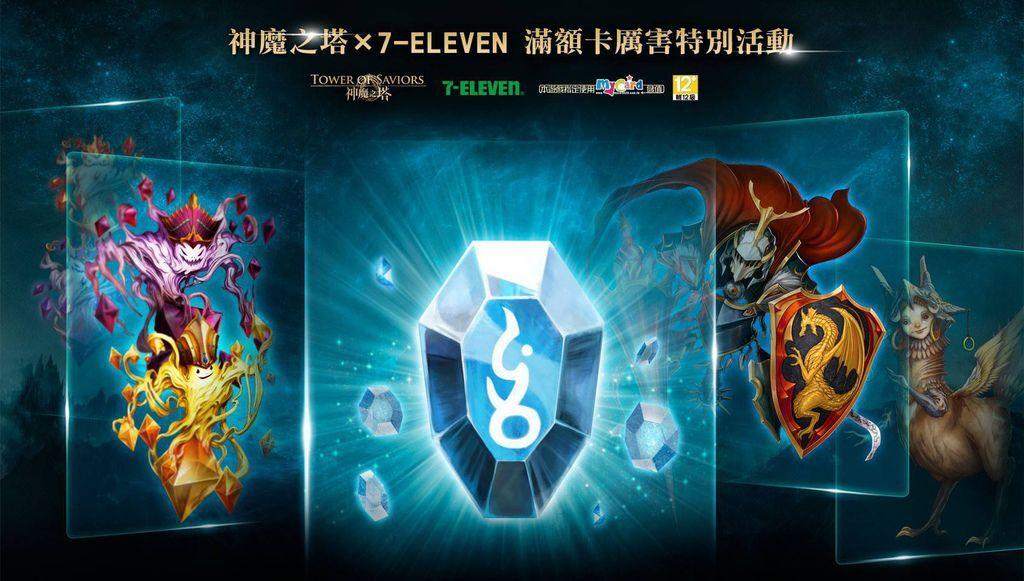《神魔之塔X 7-ELEVEN》