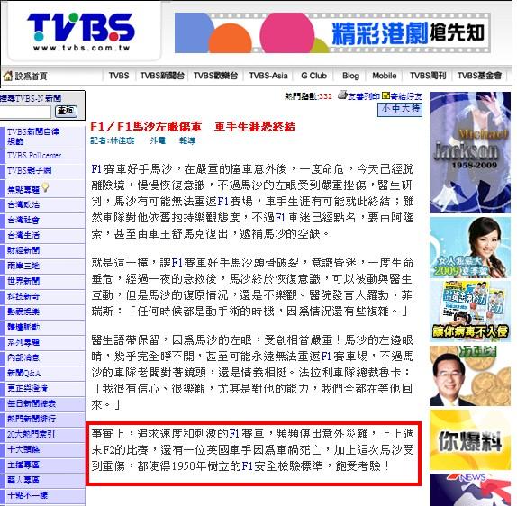 TVBS_N1.jpg