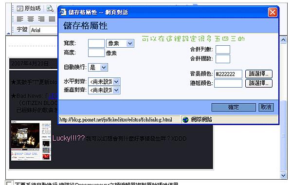 在PIXNET編輯表格之神奇的右鍵-2
