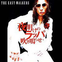 THE EASY WALKERS「夜明けのラッパ吹き鳴らせ」