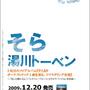 湯川トーベン「そら」再発ポスター(?)