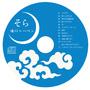 湯川トーベン「そら」再発CD