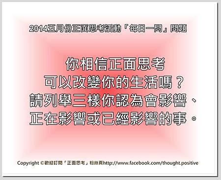 2014五月份正面思考活動「每日一問」問題6.jpg