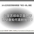 2014五月份正面思考活動「每日一問」問題7.jpg