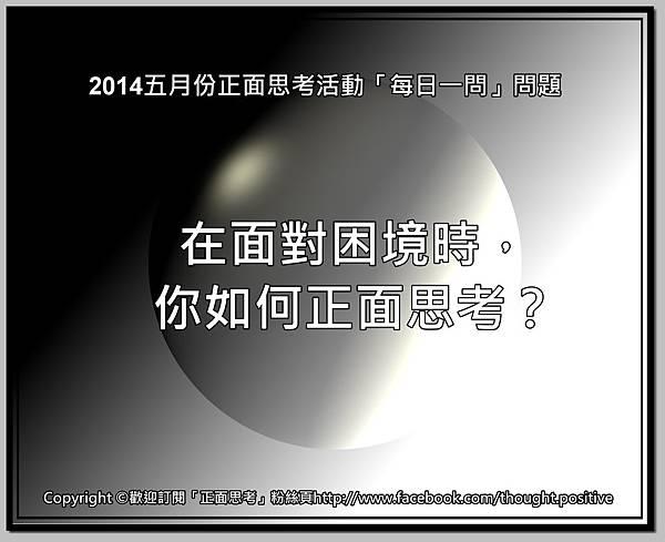2014五月份正面思考活動「每日一問」問題8.jpg