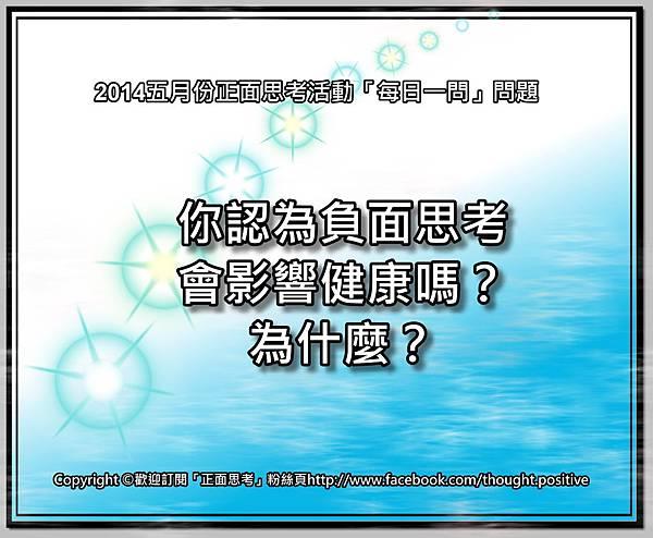 2014五月份正面思考活動「每日一問」問題9.jpg