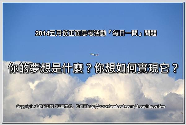 2014五月份正面思考活動「每日一問」問題12.jpg
