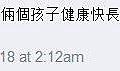 2014_5月每日一問12粉絲留言2
