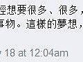 2014_5月每日一問12粉絲留言9