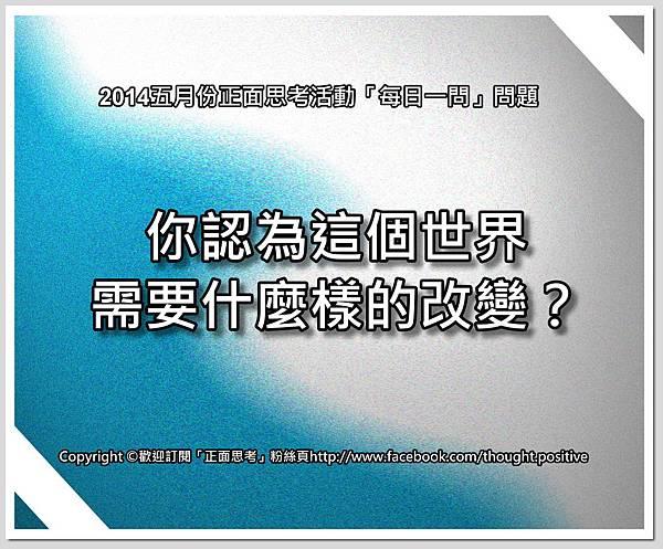 2014五月份正面思考活動「每日一問」問題14.jpg