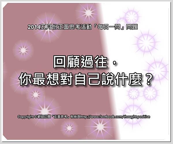 2014五月份正面思考活動「每日一問」問題15.jpg