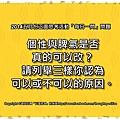 2014五月份正面思考活動「每日一問」問題17.jpg