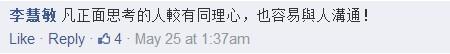 2014_5月每日一問19粉絲留言3