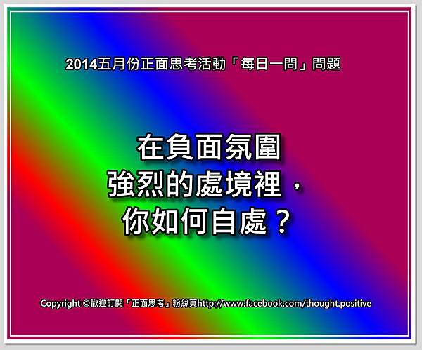 2014五月份正面思考活動「每日一問」問題21.jpg