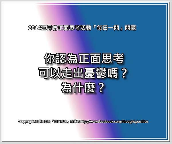2014五月份正面思考活動「每日一問」問題22.jpg