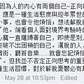 2014_5月每日一問22粉絲留言12