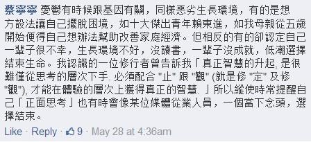 2014_5月每日一問22粉絲留言13