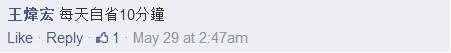 2014_5月每日一問23粉絲留言1