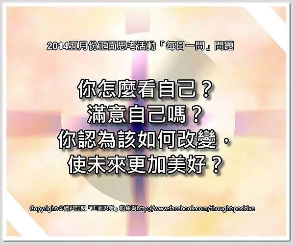 2014五月份正面思考活動「每日一問」問題23.jpg