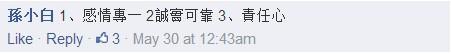2014_5月每日一問24粉絲留言1