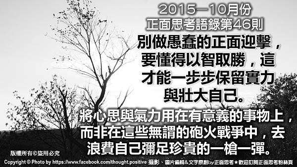 2015_oct_46【保留自己的實力,別戀棧於無謂戰爭】