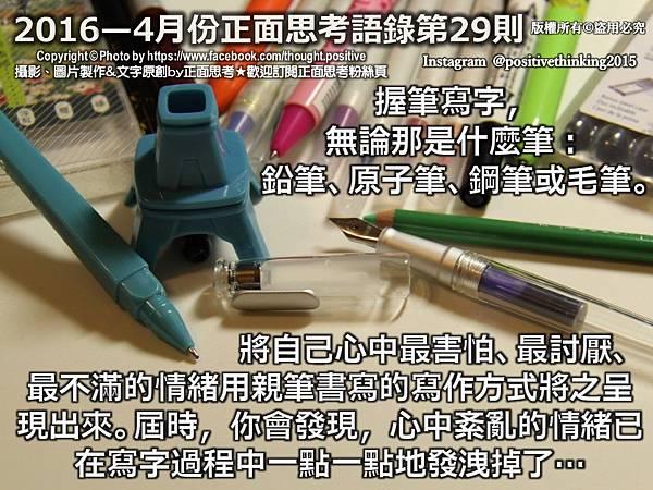 2016_apr_29【利用親筆寫字或塗鴉來紓解壓力】