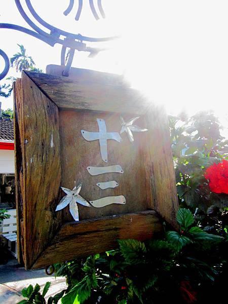 blog20121104楓樹社區002