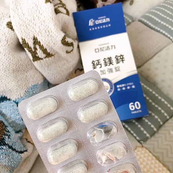 懷孕抽筋補鈣推薦亞尼活力鈣鎂鋅