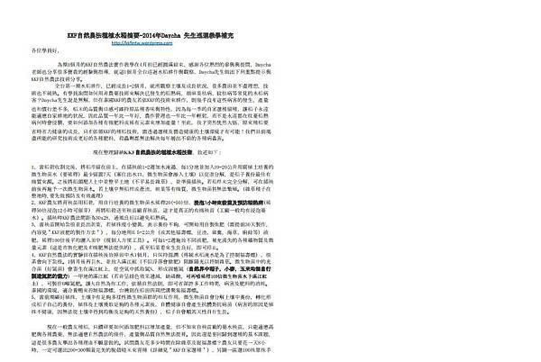 KKF自然農法種植水稻摘要一10303