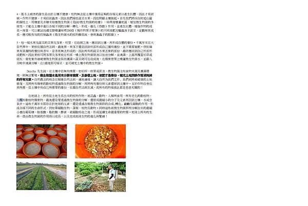KKF自然農法蔬果種植摘要二10303