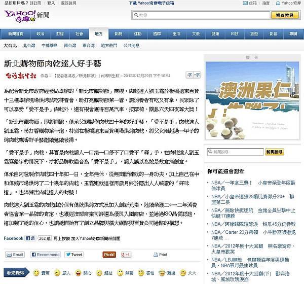 2012-12-29 奇摩新聞