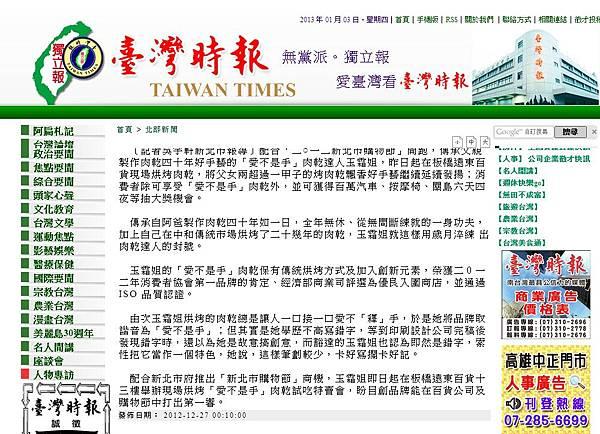 2012-12-27台灣時報