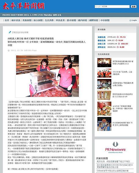 2012-12-26太平洋新聞