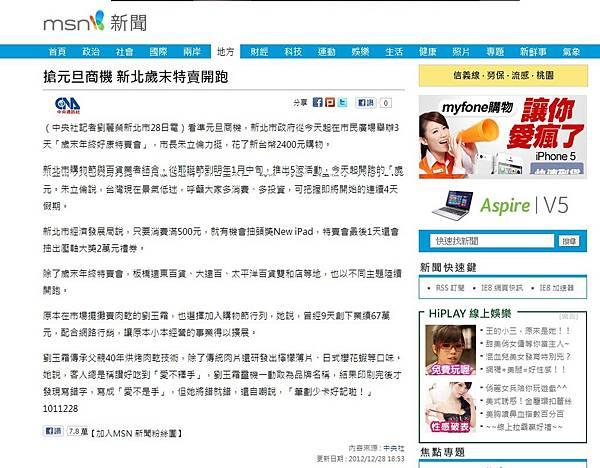 2012-12-28 MSN新聞