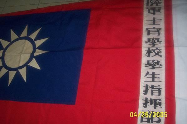 士校(學指部軍旗)