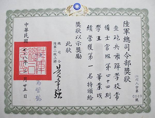 陸軍獎狀.jpg